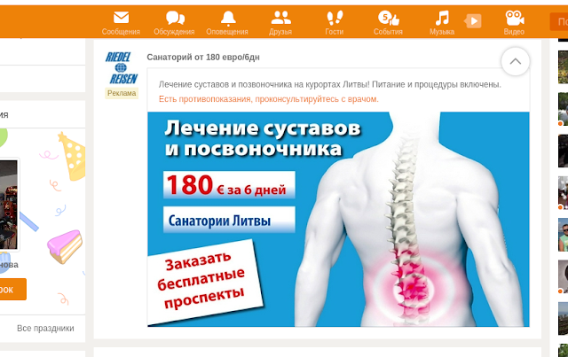 Лечение позвоночника в санаториях Литвы.