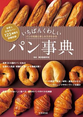 いちばんくわしい パン事典 raw zip dl