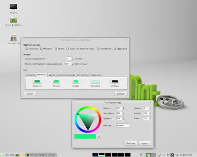 Подешавање боја у аплету Праћење система