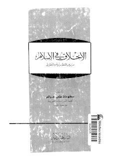 حمل كتاب الأخلاق في الإسلام بين النظرية والتطبيق - محفوظ علي عزام