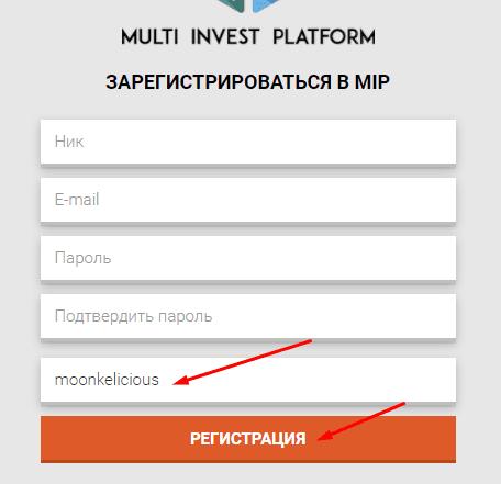 Регистрация в Mip Capital 2