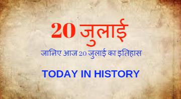 20 July Aaj Ka Itihas