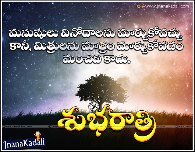 Best Telugu Good night status messages for whatsapp, Best Telugu Good night Quotations for friends, Nice Inspirational Good night thoughts good reads quotations sms text status messages for whatsapp google plus twitter facebook, new latest trending telugu quotations online for free.