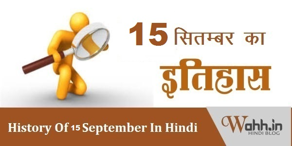 15-September-Aaj-Ka-itihaas-History
