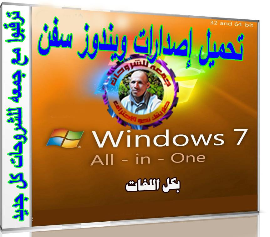 تحميل إصدارات ويندوز سفن بتحديثات يناير 2019 | Windows 7 Sp1 Aio 11in2 | بكل اللغات