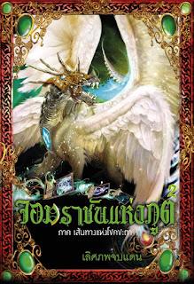 ดาวน์โหลดการ์ตูน นิยาย : จอมราชันแห่งภูต