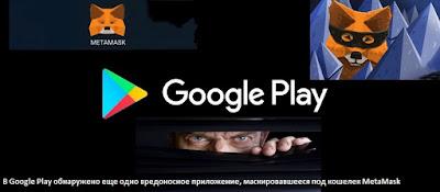 В Google Play обнаружено еще одно вредоносное приложение, маскировавшееся под кошелек MetaMask