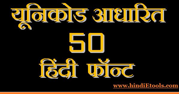 फ़ॉन्ट पचासा : Top 50 Unicode Based Hindi Fonts