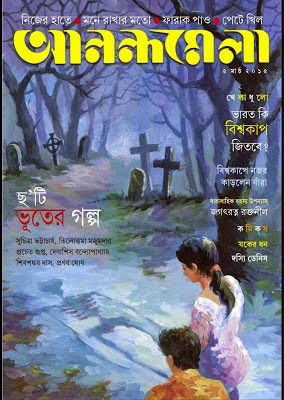 Bengali ebook free download and read online: May 2015