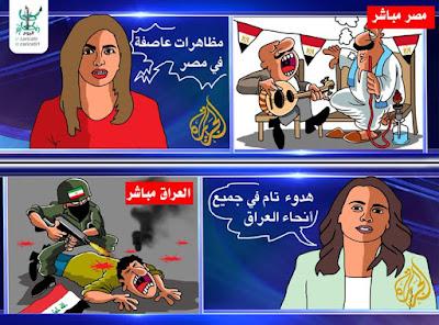 كاريكاتير, تغطية قناة الجزيرة, الاحداث فى المنطقة, كاريكاتير يسخر من الجزيرة,