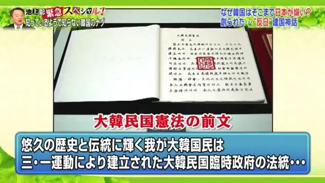反日の原因は「韓国憲法」だった!