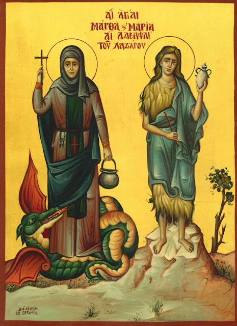 Αποτέλεσμα εικόνας για Ἁγίες Μάρθα καί Μαρία οἱ ἀδελφές τοῦ Λαζάρου (4 Ἰουνίου)