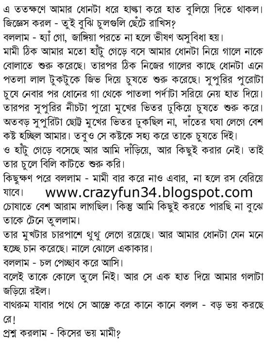 Bangladeshi Magi Choda Chudir Telechargement De La Video -8832