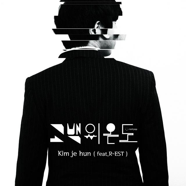 [Single] Kim Je Hun – 고백의 온도