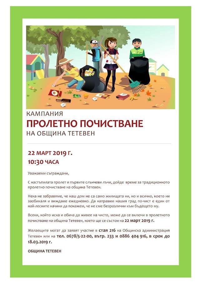 """Кампания """"Пролетно почистване на община Тетевен"""""""