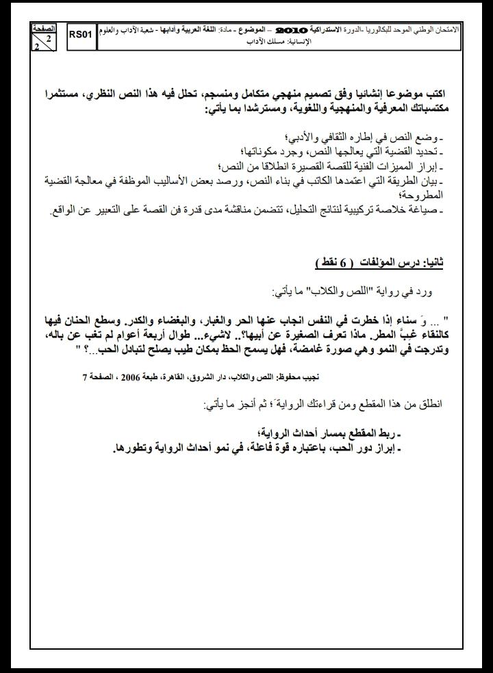 الامتحان الوطني الموحد للباكالوريا / اللغة العربية، مسلك الآداب، الدورة الاستدراكية 2010
