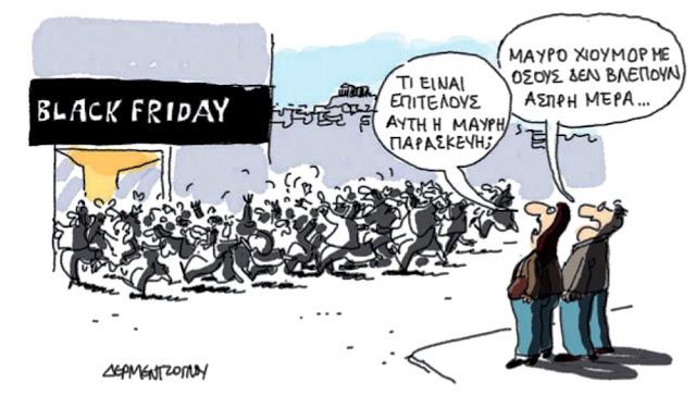 Αποτέλεσμα εικόνας για black friday γελοιογραφία