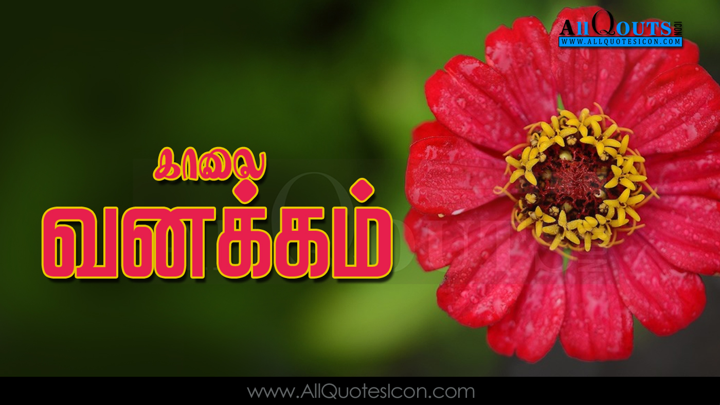 tamil good morning greetings and images www