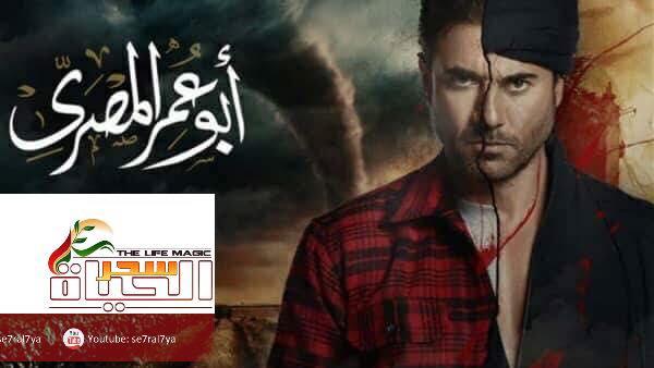 """نسب مشاهدات """"أبو عمر المصري"""" الغير متوقعة تصدم أحمد عز"""