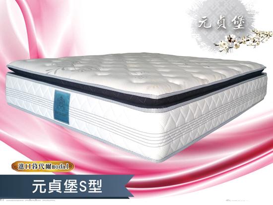 高雄,寢具,床墊,元貞堡床墊,智慧獨立筒乳膠床墊,智慧型乳膠Q