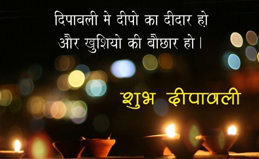 Happy Diwali Quotes In Hindi Language Fonts 2017