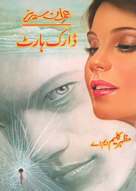 Dark Heart by Mazhar Kaleem MA January 2017 Download PDF