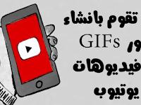 كيفية إنشاء صور متحركة Gif من فيديوهات اليوتيوب بدون برنامج