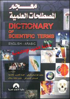 تحميل كتاب معجم المصطلحات العلمية pdf ، DICTIONARY OF SCIENTIFIC TERMS ENGLISH ARABIC