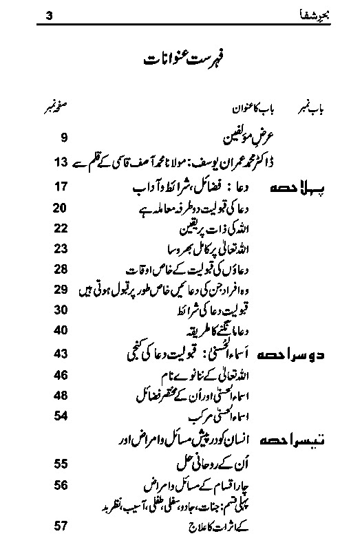 islami wazaif urdu book