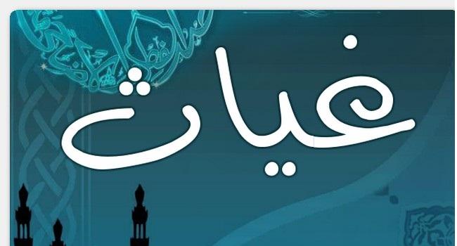 معنى أسم غياث وحكم تسميته فى الإسلام