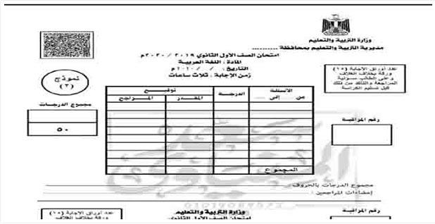 تحميل نماذج امتحان اللغة العربية للصف الاول الثانوي النظام الجديد الترم الثانى 2020