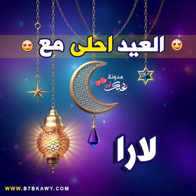 العيد احلى مع لارا