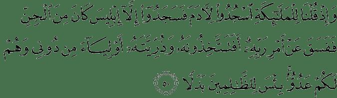 Surat Al Kahfi Ayat 50