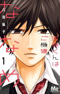 "Manga: Próximamente finaliza el manga ""Haibara-kun wa Gokigen Naname"""