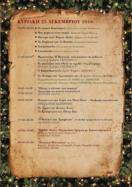 Χριστούγεννα στο Πάρκο των Χρωμάτων – Το πρόγραμμα των εκδηλώσεων