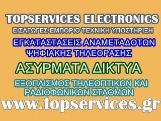 TOPSERVICES ELECTRONICS