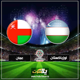 بث مباشر مشاهدة مباراة عمان واوزبكستان بدون تقطيع اليوم 9-1-2019 في كاس امم اسيا