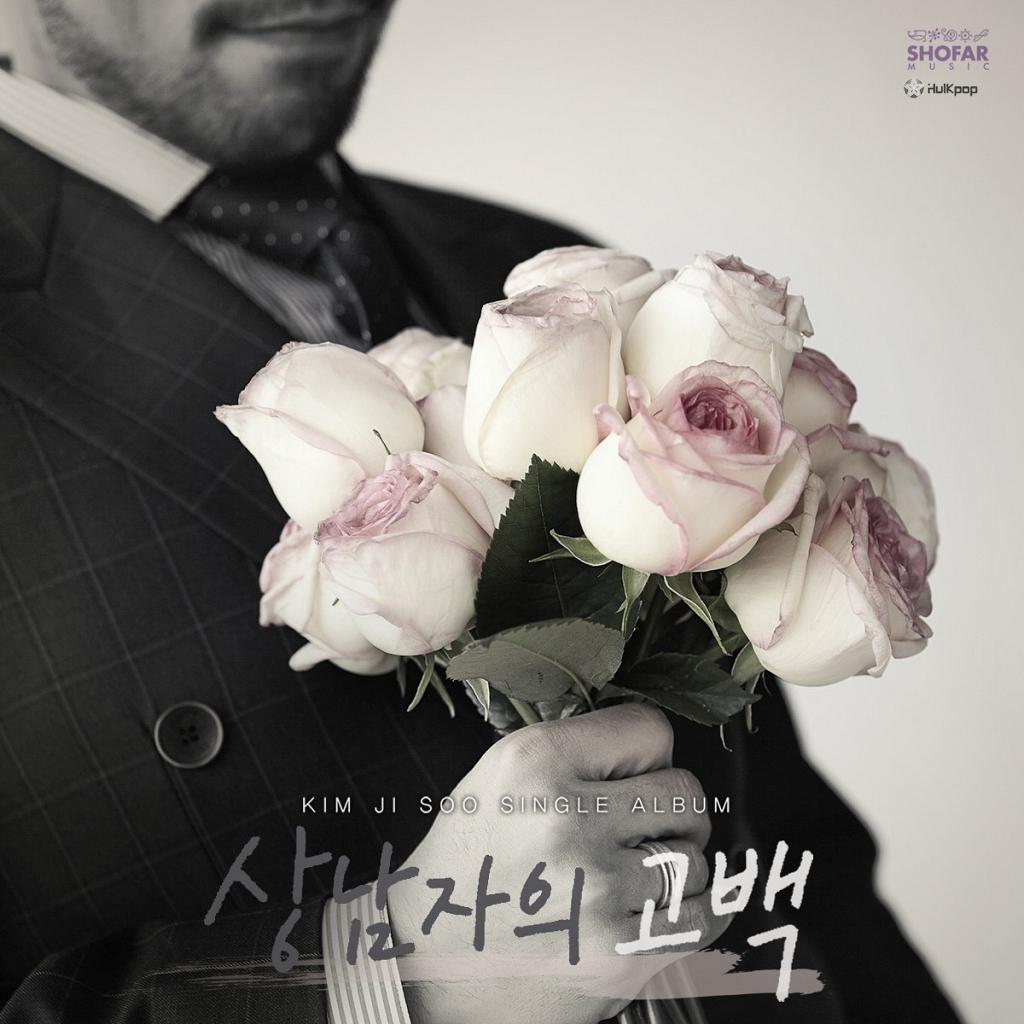 [Single] Kim Ji Soo – 상남자의 고백