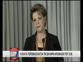 XAMOΣ!!! Η Ολγα Γεροβασίλη κήρυξε τη χώρα σε κατάσταση εκτάκτου ανάγκης!