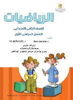 تحميل كتاب الرياضيات للصف الثانى الابتدائى الترم الاول