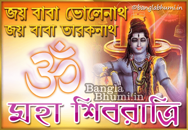 Maha Shivratri Bengali Wishing Wallpaper Free Download