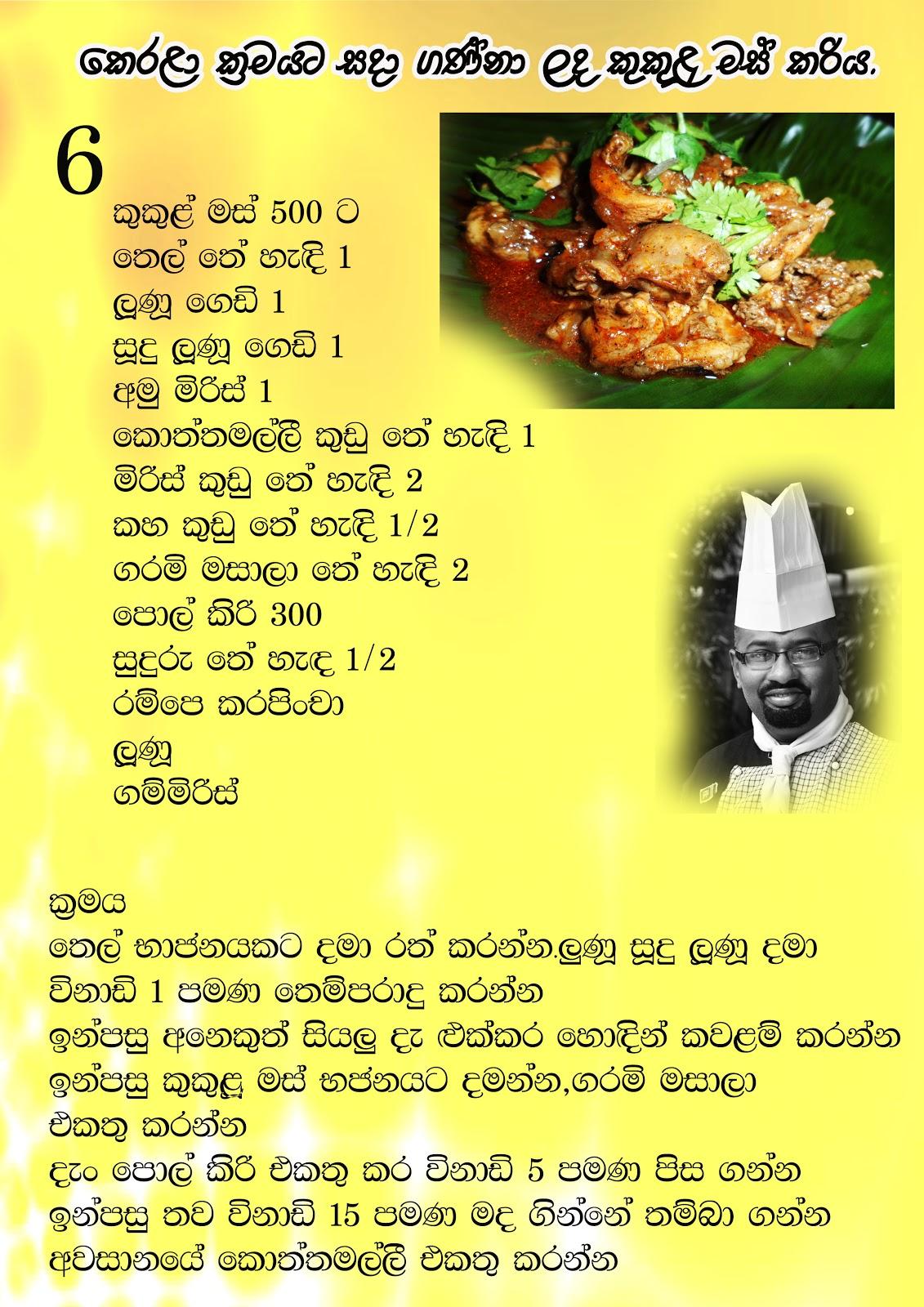 Baby Food Recipes In Sri Lanka