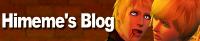 ★シムズ3プレイ日記★ひめめのブログ