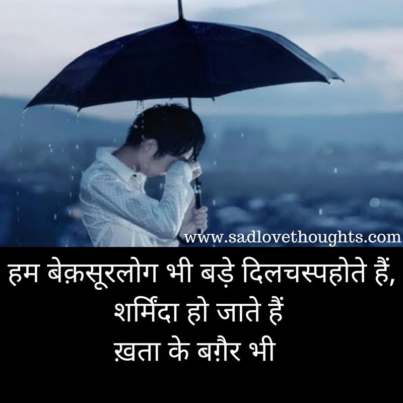 Sad Alone Status In Hindi On Whatsapp Sad Love Thoughts