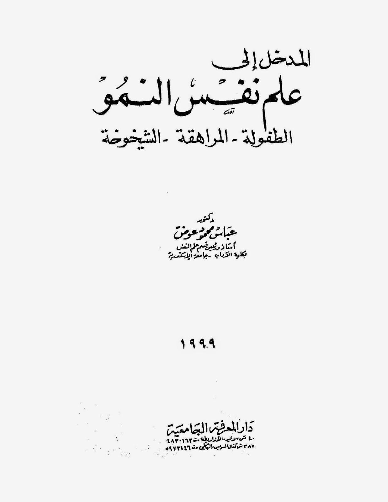 تحميل كتاب علم نفس النمو حامد زهران pdf
