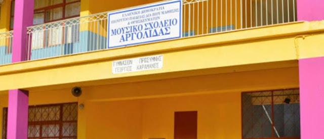 Μέχρι τις 31 Μαΐου οι αιτήσεις για την Εισαγωγή μαθητών στην Α΄ Γυμνασίου του Μουσικού Σχολείου