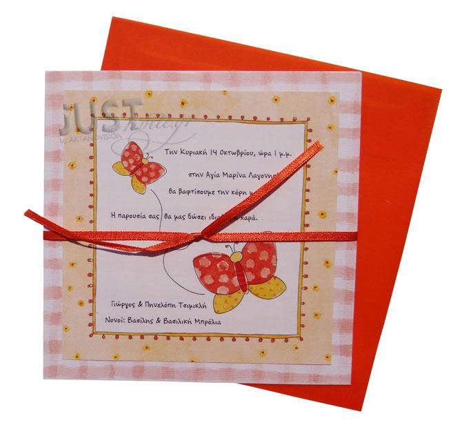 Butterflies themed Greek Christening invitations for girl C909
