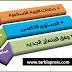 جذاذات التربية الإسلامية وفق المنهاج الجديد المستوى الخامس