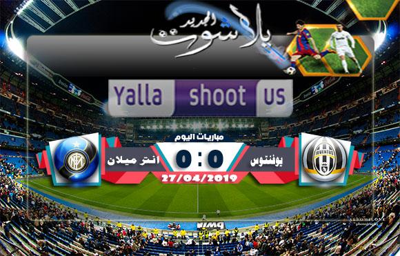 نتيجة مباراة يوفنتوس وانتر ميلان اليوم 27-04-2019 الدوري الايطالي،
