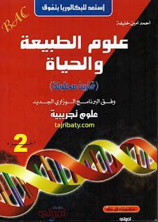 تحميل كتاب أحمد أمين خليفة للعلوم الطبيعية 3 ثانوي ( ع ت + ر ) ـ مئات التمارين المحلولة الطبعة الجديدة 9302495_orig%2B%25281%2529
